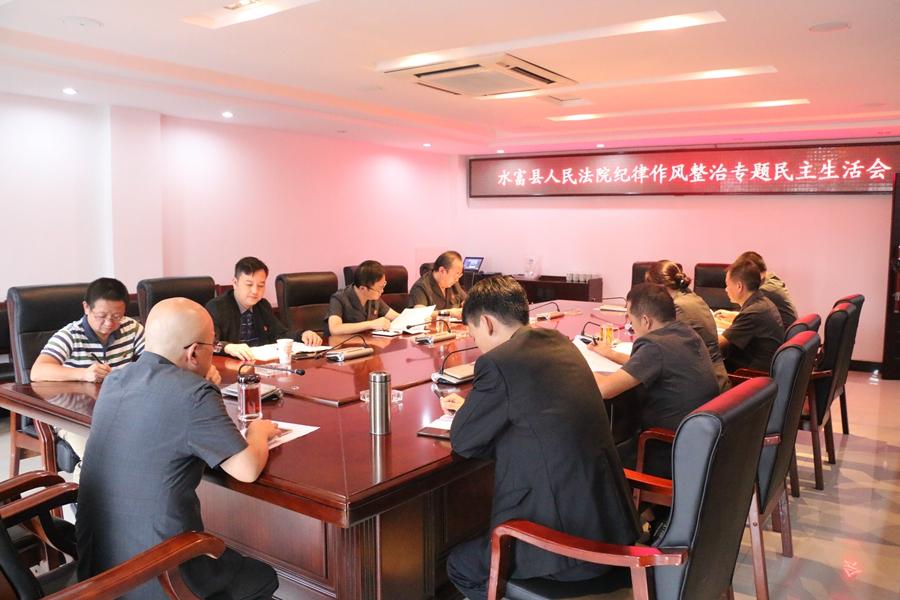 水富法院召开纪律作风专项整治专题民主生活会1.JPG